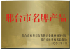Xingtai Famous brand product certificate
