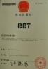 trade mark registration certificate
