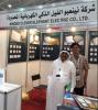 Saudi Arabia Fair