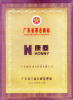 Guangdong famous trademark