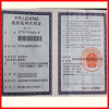 Company Certificates 6
