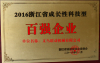 Zhejiang's Top 100 Growing Science and Technology Enterprise