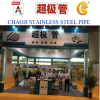2014 metal materials, metallurgical technology, the robot fair