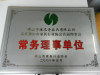 FOSHAN Furniture Chamber of Commerce