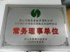 FOSHAN Furniture Chamber of Commerce