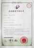 Patent for CNC wire cut EDM ZL 2014 2 0133427.4