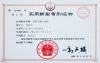 Certification For New Products 2