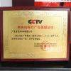 CCTV advertisement certificate