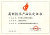 Certificate of high-tech products (Multi-diversion Vertical Mill Drive)