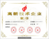 The certificate of high and new technology erterprise