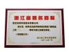 Zhejiang Famous Trademark--Oubao
