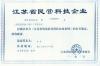 Jiangsu private scientific and technological enterprise