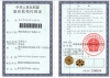Organization code certificate issued by the Chinese government