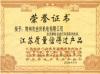 Jiangsu quality of trust product