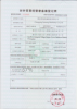 Certificate of foreign trade