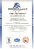 ISO Certificate of Xiujiang