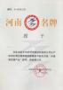 Hornor Certificate