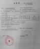 CFDA License -- ZHE 20030010