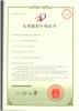 slient diesel generator Universal housings patent certificate