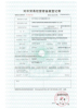 A foreign trade operator for the record registration form