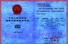 China Metrology Certificate