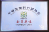 Ningbo Plastic Industry Association Member Unit