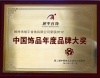 Chinese Jewelry Annual Brand Award