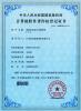 Software copyright certificate (Gold Elephant Transmission Design System)