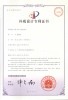 Patent Certificate of OCT600
