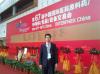 2016 API in Nanjing