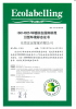 Ecolabelling ISO 14025