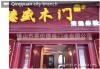 Qingyuan branch