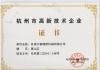 Certificate of high tech enterprises in Hangzhou City