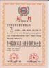 Chinese Furniture Top Ten Certificate