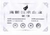 National Advanced Technology Enterprise certificate