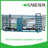 50T/H RO system Water treatment plant for Sea Water