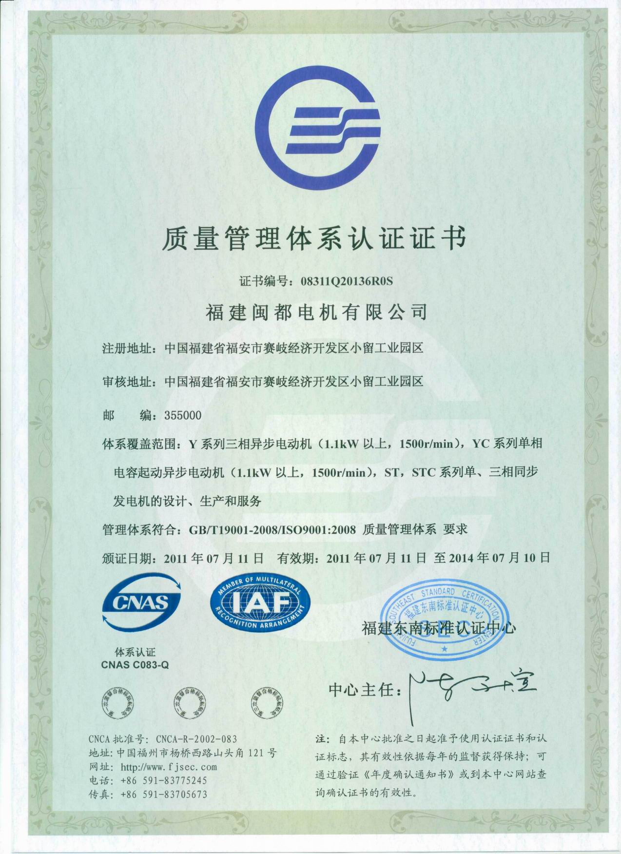 Certificate---ISO9001(1)