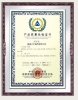 Certificate for Product Exemption From Quality Surveilance Inspection