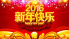 Chinese New Year Holiday 2016