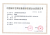Qualification Certificate for Refrigeration Equipment Installation and Maintenance