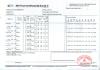SUS 316L Certificate