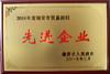 Ruian city 2016 annual trade advanced enterprise