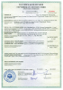 Gost-certificates-of-Crane