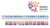 China Coal Group will Attend the 1st China Manufacturing and Internet Integration Development Expo