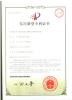 Utility Model Patent Certificate ZL 2011-2-0418057.5