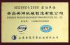 GB/T19001-2000 idt ISO9001:2000