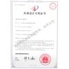 shell patent