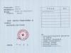 Certificate of origin Registration Certificate