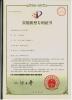Patent ZL 2007 2 0060917