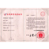 The certification of patent